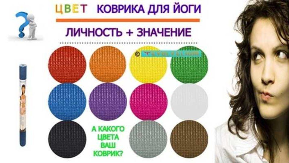 Цвет коврика для йоги