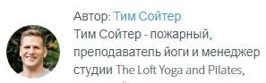 Тим Сойтер
