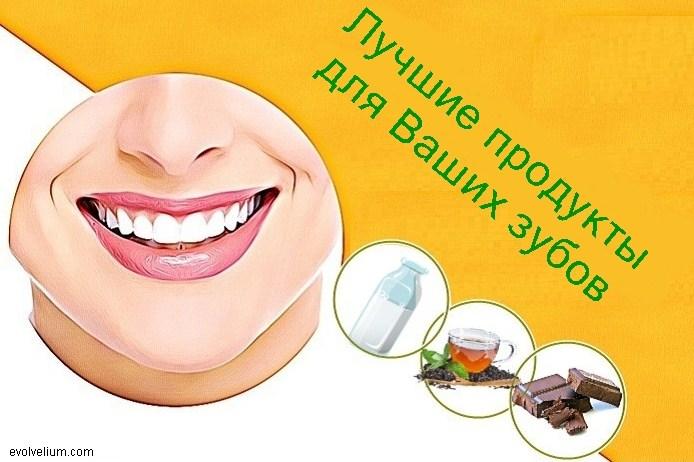 Лучшие продукты для зубов